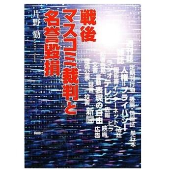 戦後マスコミ裁判と名誉毀損/片野勧【著】