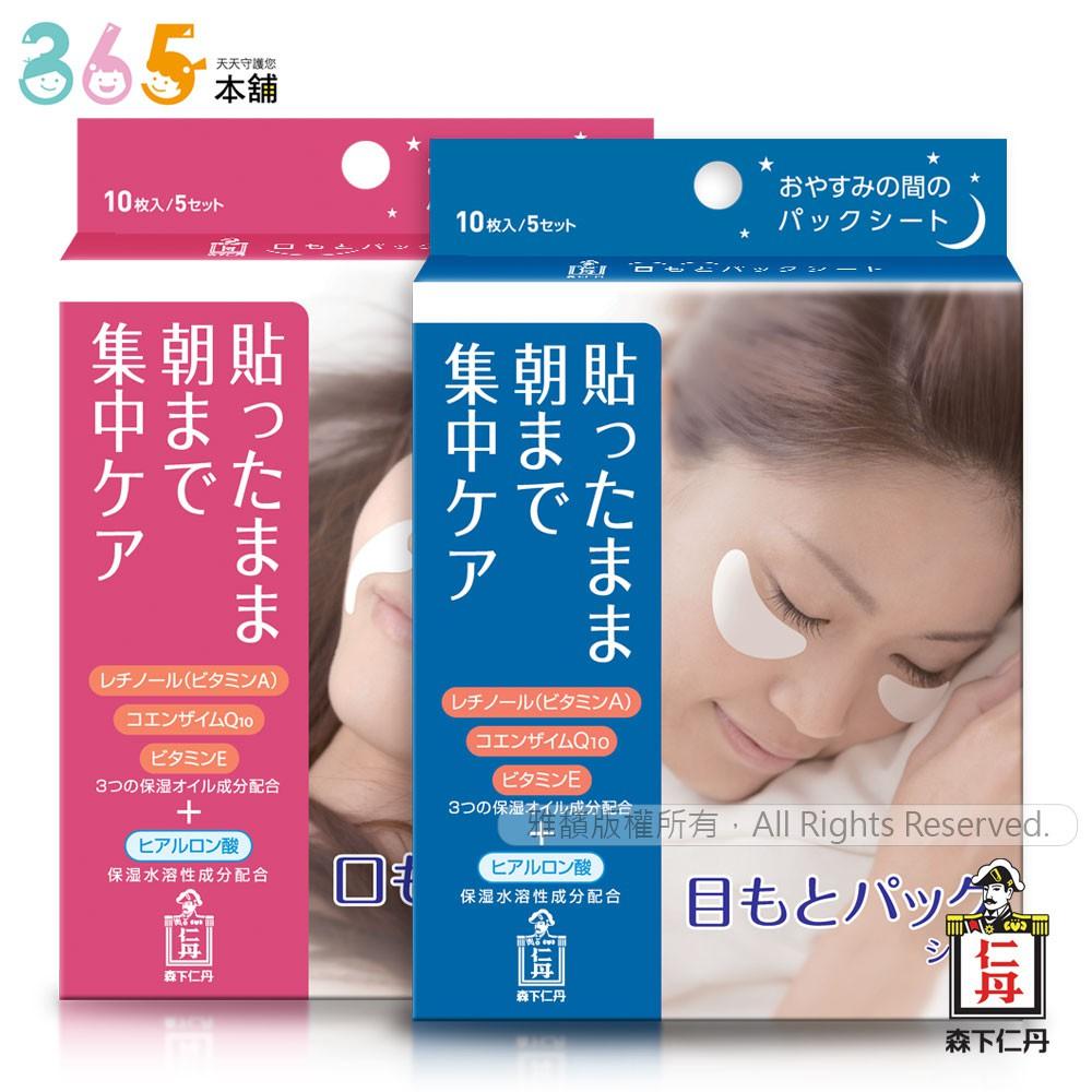 【免運】森下仁丹整晚貼-眼膜(1盒)+微笑膜(1盒)|365本舖