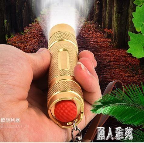 強光手電筒小便攜家用可充電超亮遠射迷你學生戶外防水燈CY2638『麗人雅苑』
