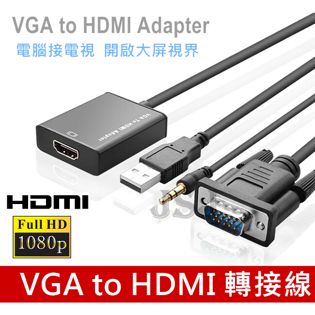 jsjvga to hdmi vga(公)轉hdmi(母)影音轉接線 音頻同步 1080p 單向