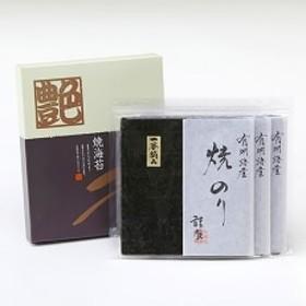 【有明海産】焼き海苔〈艶〉計90 枚(10枚×3袋×3箱)