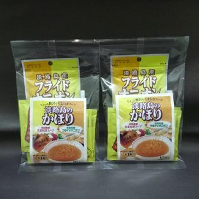 淡路島のかほり(淡路島産玉ねぎのオニオンスープ)2セット
