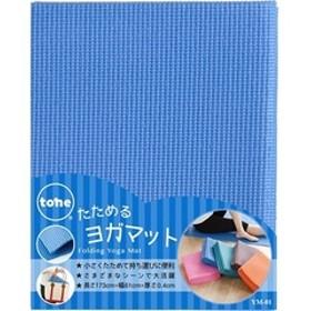 トーン たためるヨガマット ブルー YM-01 (1コ入)