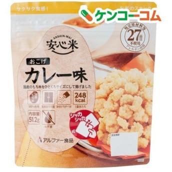 安心米 おこげ カレー味 ( 51.2g )/ 安心米