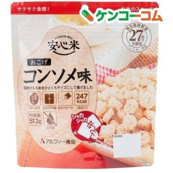 安心米 おこげ コンソメ味 ( 51.2g )/ 安心米