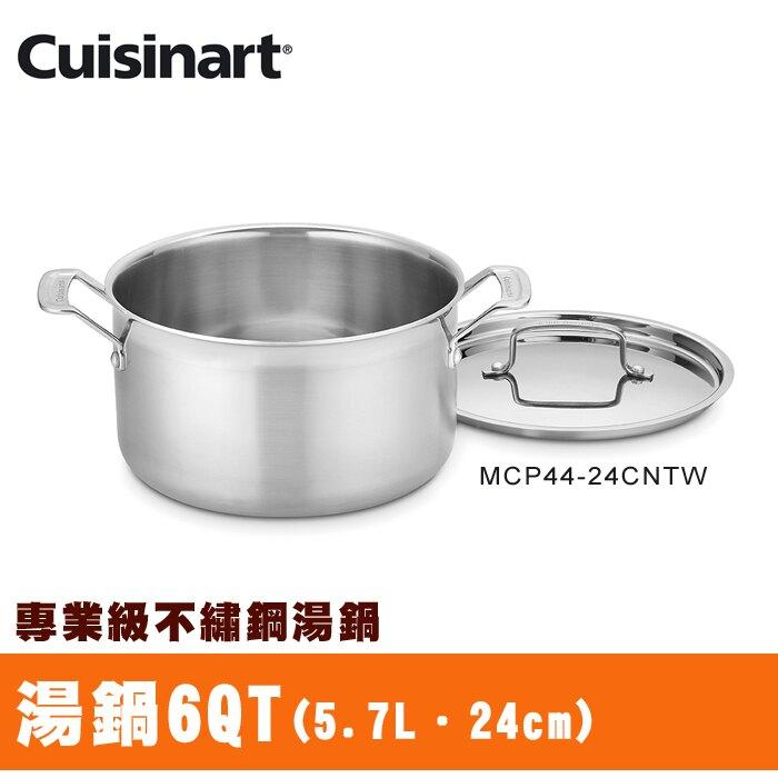 【美國美膳雅Cuisinart】專業級不鏽鋼湯鍋 5.7L / 24cm (MCP44-24NTW)