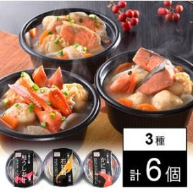 【北海道】小樽の小鍋 3種計6個(石狩鍋280g×2、かに鍋280g×2、鮭うしお汁280g×2)