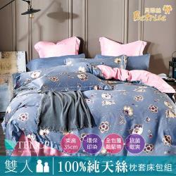 Betrise 清藍  雙人-植萃系列100%奧地利天絲三件式枕套床包組