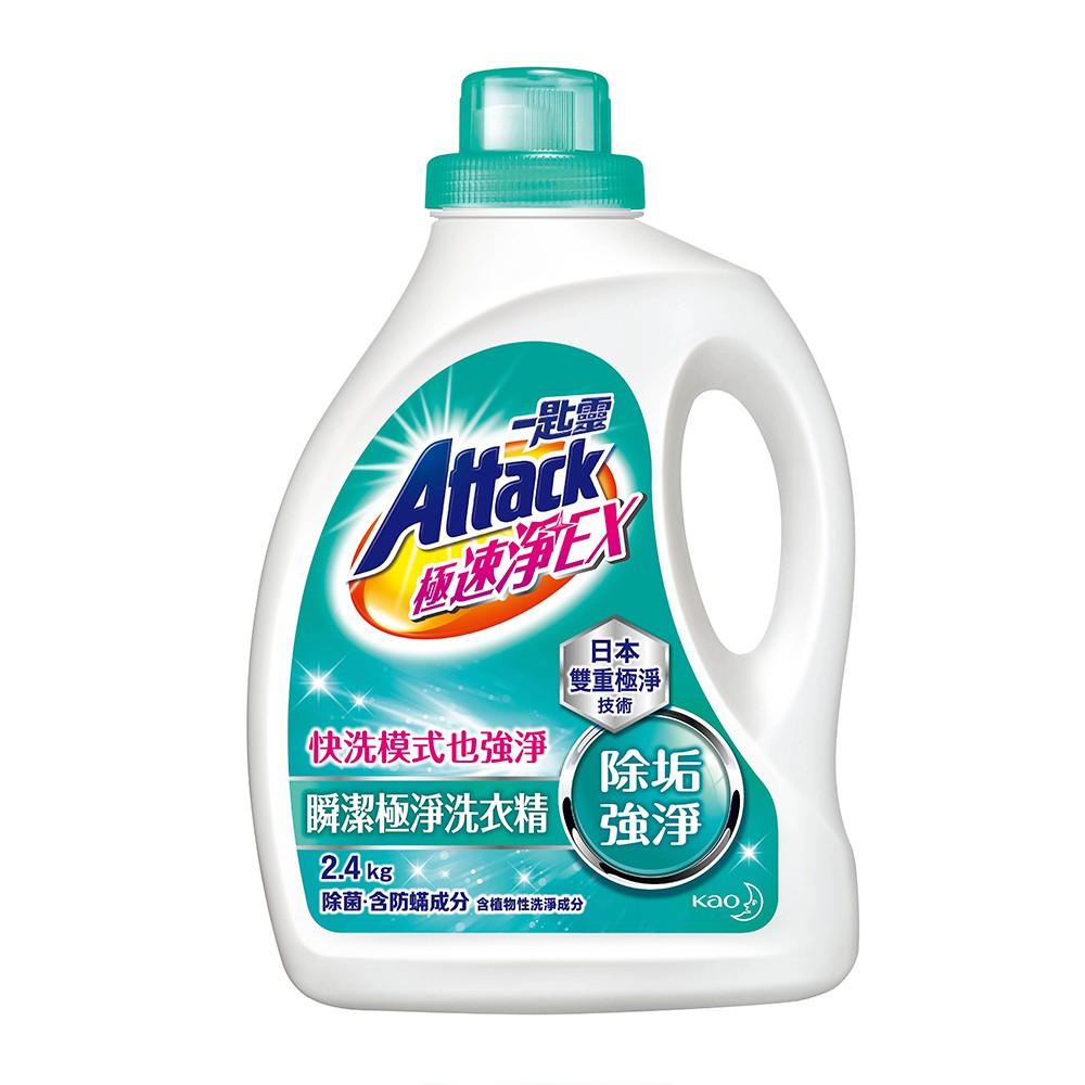 一匙靈 極速淨EX超濃縮 洗衣精 瓶裝 2.4kg │9481生活品牌館