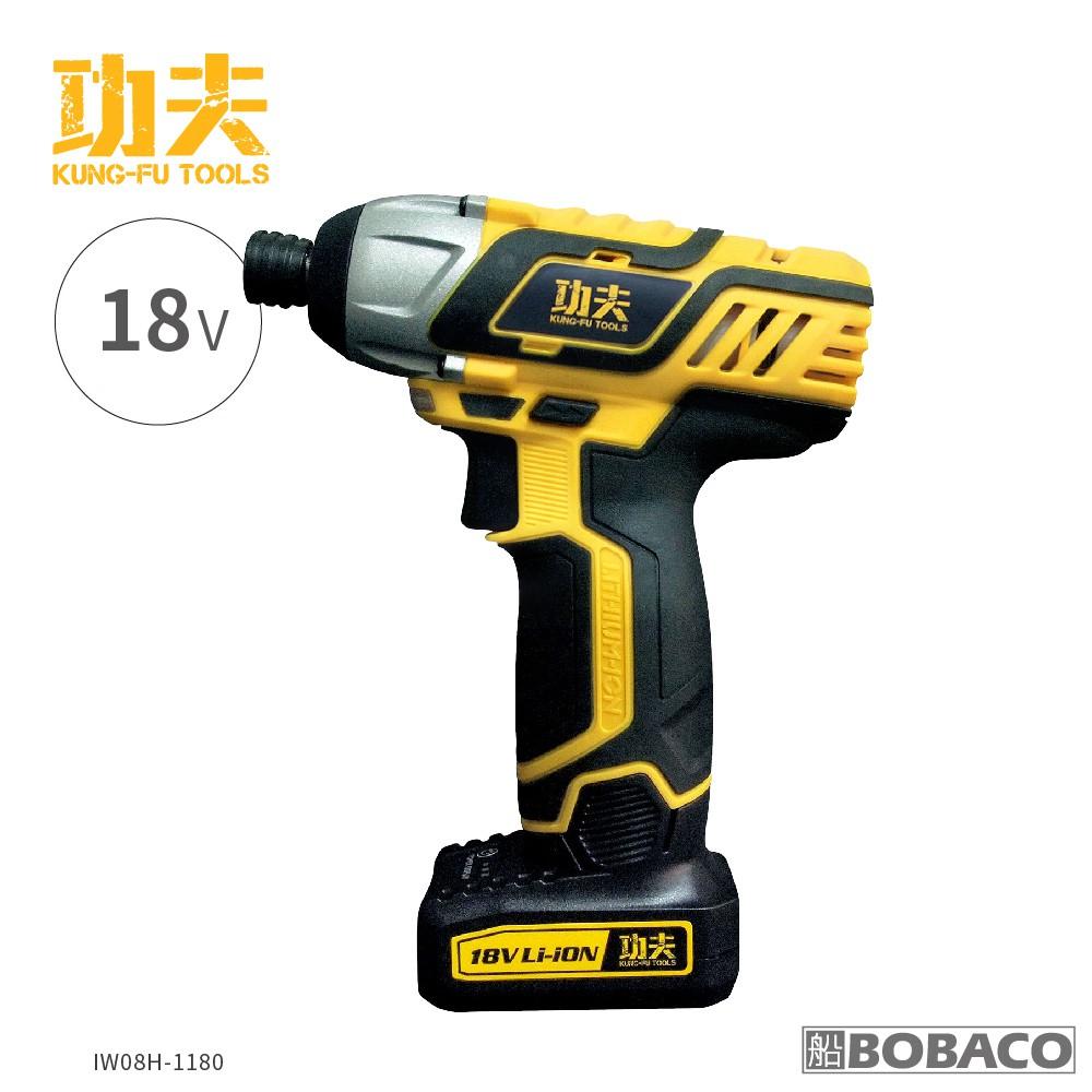 【功夫18V鋰電衝擊充電起子機】(電池x2) 電動起子 螺絲 工具機 電鑽 衝擊鑽 (IW08H-1180)