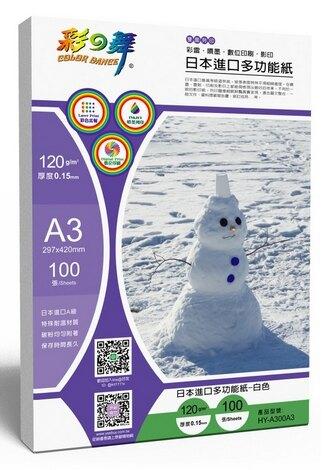 彩之舞 HY-A300A3 厚磅多功能紙-白色 120g A3 (噴墨/雷射/數位印刷/影印) - 100張/包