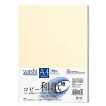 コピー用紙 A4 クリーム 150枚 15枚入×10セット 和紙[カミ-P4AC×10P](A4 クリーム)