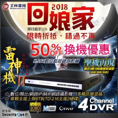 【安全眼監控監視】AHD 4K 8MP 像素 8 IR LED 紅外線 半球型 攝影機 適 士林電機 800萬 DVR