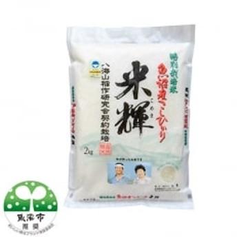【令和元年産 新米先行受付】新潟県認証【特別栽培米】魚沼産コシヒカリ2kg
