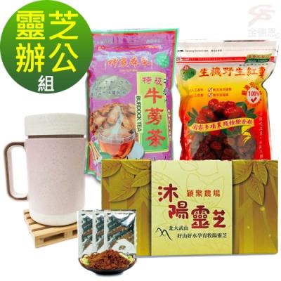 靈芝辦公組 靈芝末30包+牛蒡茶600g+野生紅棗600g+黃色台灣檜木棧板杯墊各1組