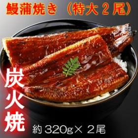 【計約640g(約320g×2尾)】炭火焼き うなぎ蒲焼 中国産