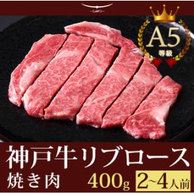 A5等級 神戸牛 極上霜降り リブロース 焼肉 400g(2-4人前)