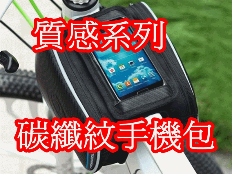jls碳纖紋手機上管馬鞍包 5.5吋