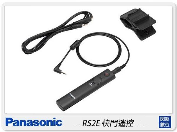 【滿3000現折300+點數10倍回饋】Panasonic DMW-RS2E 快門遙控 (RS2E ,公司貨) 快門線 S1R S1 GH5S GH5