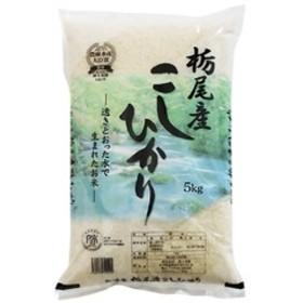 平成30年度産 新潟県旧栃尾産コシヒカリ (5kg)