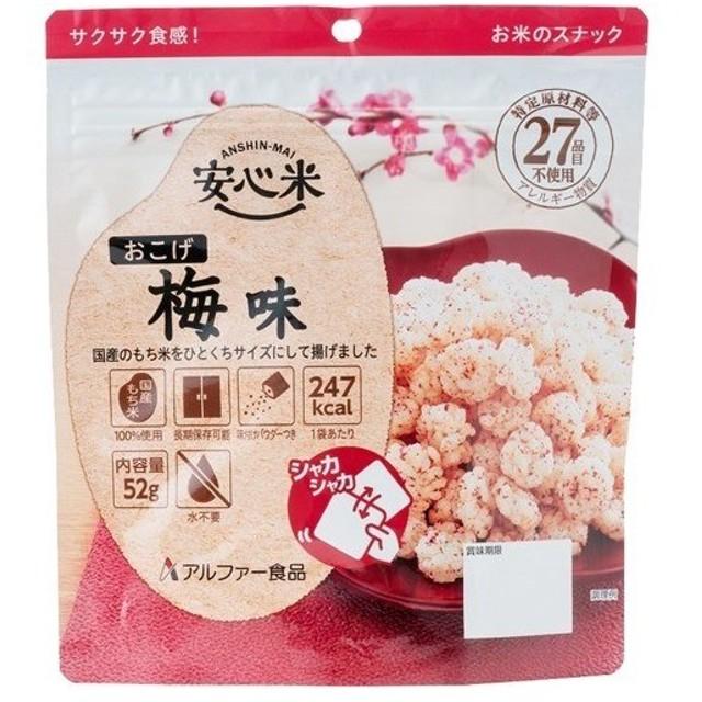 安心米 おこげ 梅味 ( 52g )/ 安心米