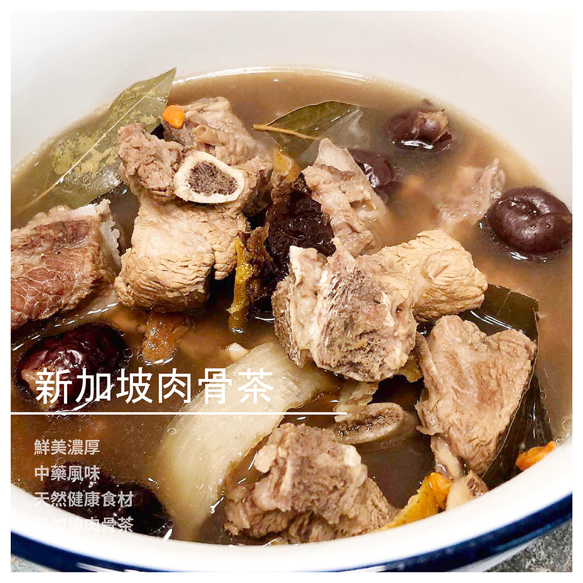 【鮮日嚐四季餐桌料理】新加坡肉骨茶/份