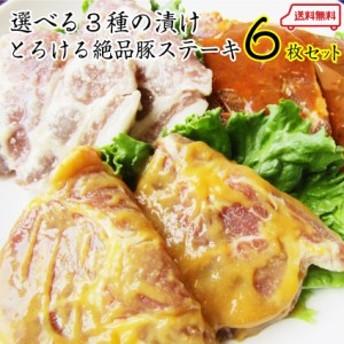 選べる 3種の味 食べ比べ トンテキ 6枚セット【送料無料】豚肩ロース ステーキ 肉 塩麹 西京漬け 味噌 ギフト のし パーティー
