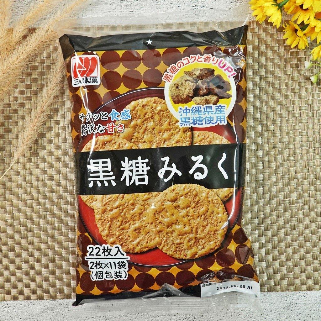 三幸特濃黑糖雪宿米果 110g【4901626052403】(日本零食)