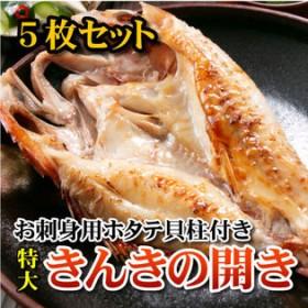 【お徳用!5枚セット】特大きんきの開き+お刺身用ホタテ貝柱付き
