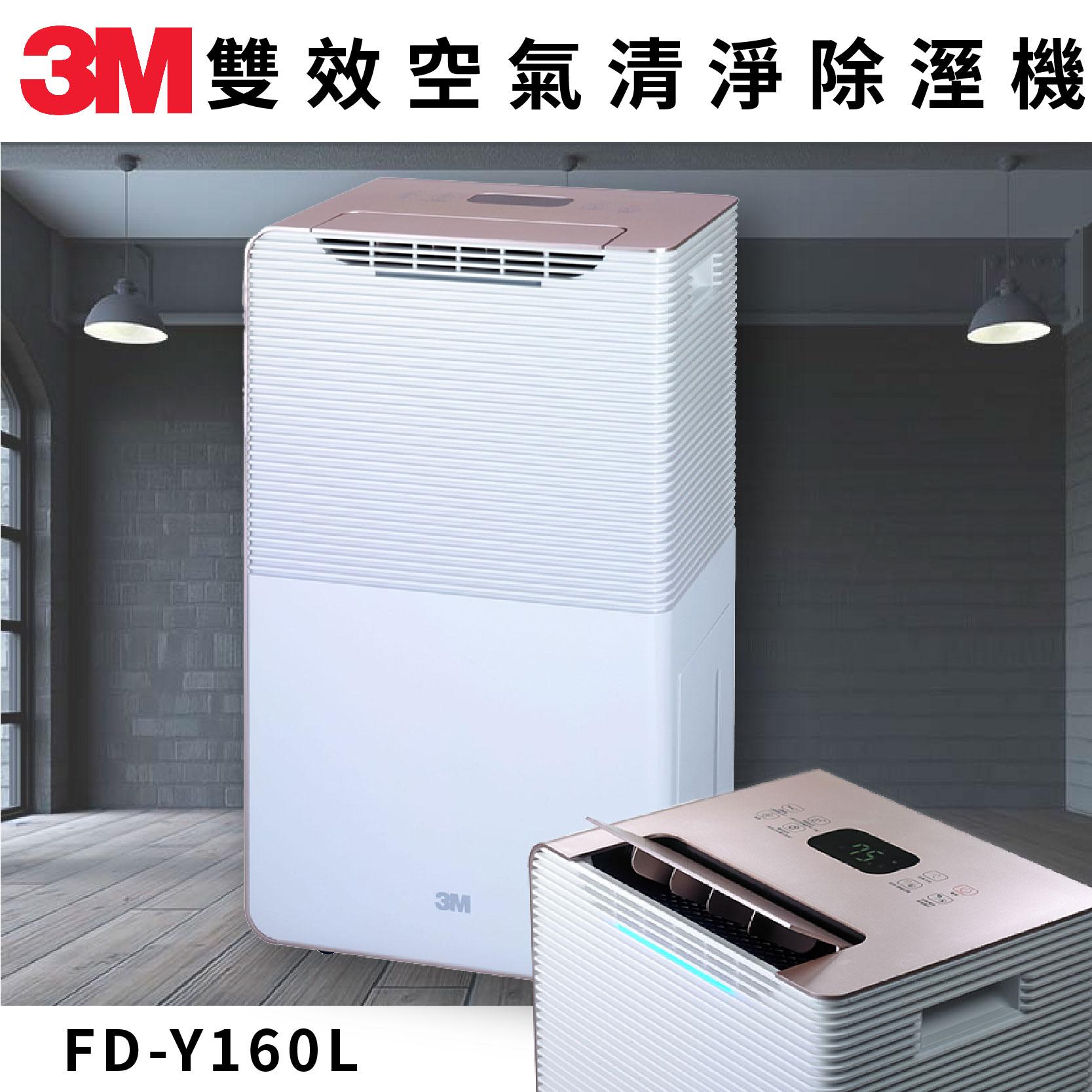 潮濕 髒空氣 都走開 空氣清淨除溼機16公升 FD-Y160L 清淨機 除濕機 乾衣 省電 淨化空氣 時尚 公司貨 3M