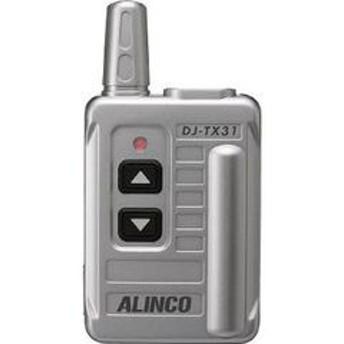 アルインコ 特定小電力トランシーバー(ブラック) ALINCO DJTX31 【返品種別A】