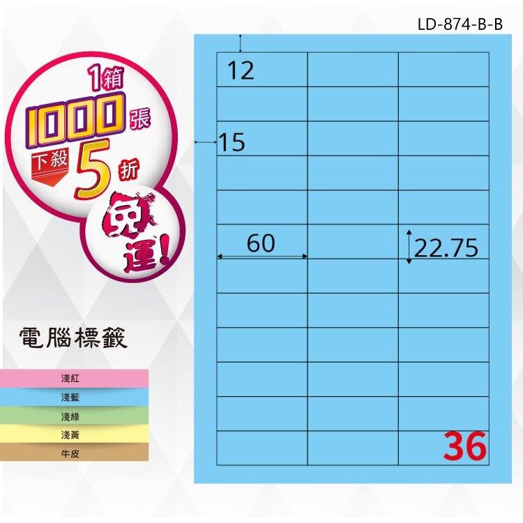【longder龍德】36格 LD-874-B-B 淺藍色 1000張 影印 雷射 標籤 出貨 貼紙