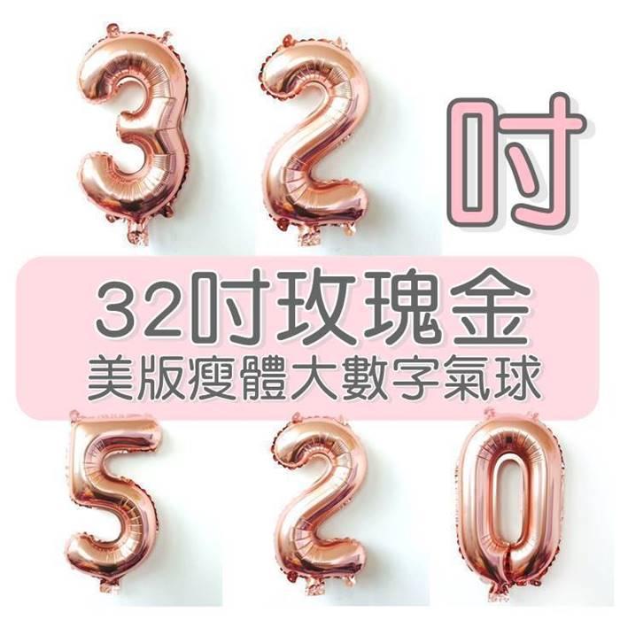 [Hare.D] 32吋 玫瑰金數字氣球 派對 慶生 DIY佈置 寶寶生日 求婚 婚紗 週年 活動佈置