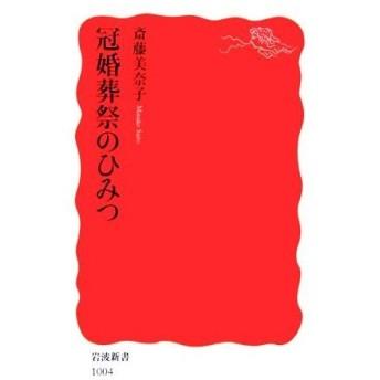 冠婚葬祭のひみつ 岩波新書/斎藤美奈子【著】