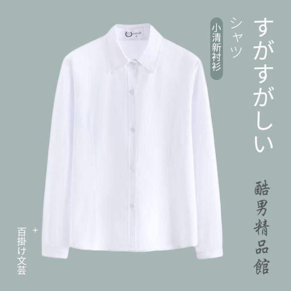 全館83折jk制服女學生夏季職業工裝尖領圓領工作服白襯衫長袖短袖百搭大碼