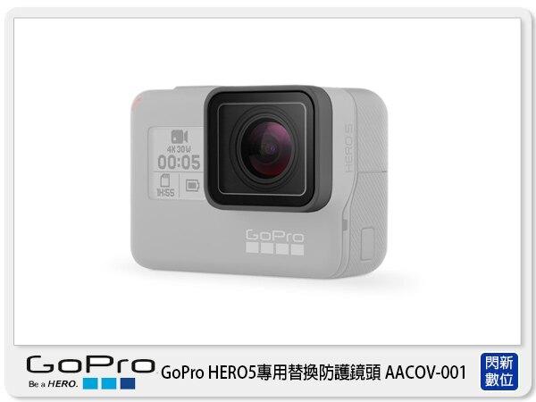 【分期0利率,免運費】需預訂 GOPRO AACOV-001 HERO 5 BLACK 替換防護鏡頭 原廠(AACOV001,台閔公司貨)