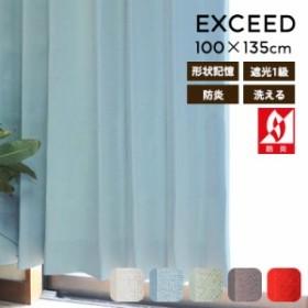 カーテン ドレープカーテン エクシード/100×135cm(2枚セット) 既成 遮光 1級 遮光カーテン 防炎 洗える おしゃれ 北欧 無地 形状記憶 か