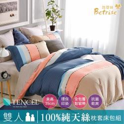 Betrise 法夏娜  雙人-植萃系列100%奧地利天絲三件式枕套床包組