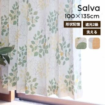 カーテン ドレープカーテン サルバ/100×135cm(2枚セット) 既成 遮光カーテン 洗える おしゃれ 北欧 リーフ柄 形状記憶 かわいい 遮光 グ