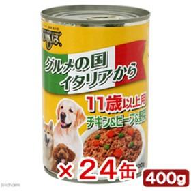 くいしんぼ 缶 チキン・ビーフ&野菜 11歳以上用 400g 24缶入り 関東当日便