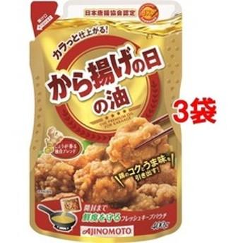 dポイントが貯まる・使える通販| 味の素(AJINOMOTO) から揚げの日の油 (400g*3袋セット) 【dショッピング】 食用油 おすすめ価格