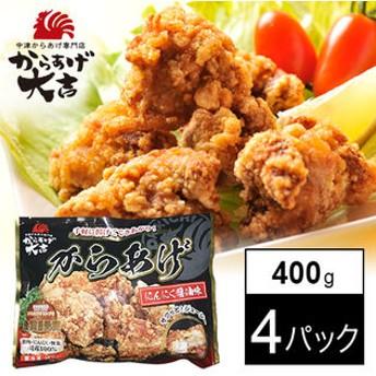 dポイントが貯まる・使える通販  【大分】からあげ大吉 中津からあげ 400g×4パック [骨なしモモ肉] 計1.6kg 【dショッピング】 惣菜 おすすめ価格