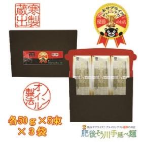【約8食入(50g×5束×3袋)】手延べ寒製蔵出茶そうめん(8食入)