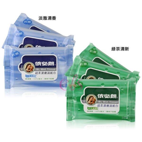 依必朗 外出型濕巾 3包入 二款供選 ☆艾莉莎ELS☆