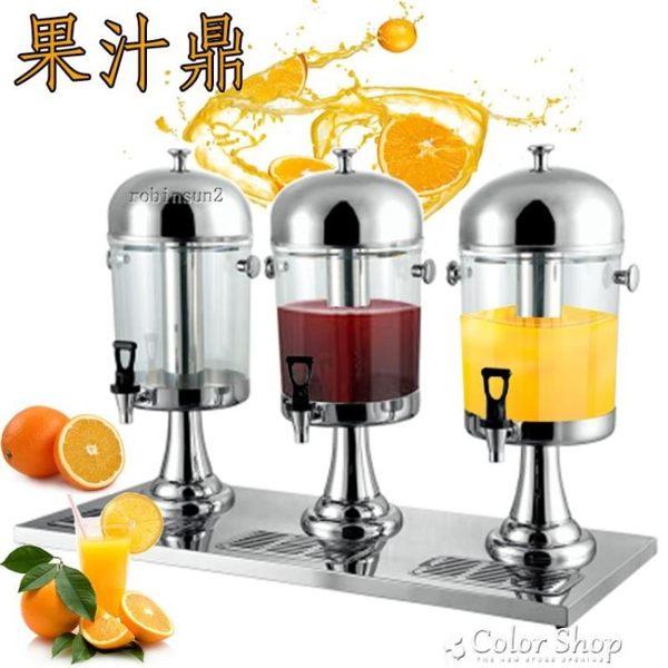 飲料桶商用不銹鋼果汁鼎西餐果汁桶酒店飲料機自助餐奶茶橙汁啤酒冷飲機 color shop YYP