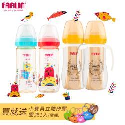 【Farlin】童趣PPSU母乳實感寬口奶瓶4支組(330ml*2+270ml*2)隨機立體矽膠圍兜1入