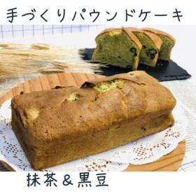 天然酵母パン屋が作る*手づくりパウンドケーキ【抹茶&黒豆】1本/320g* 平卵のメレンゲでふっくら♪BP不使用!