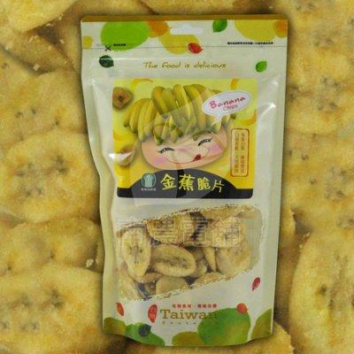 香蕉脆片,嚴選集集山蕉低溫烘焙,香脆可口,輕鬆無負擔,營養價值高、低熱量~