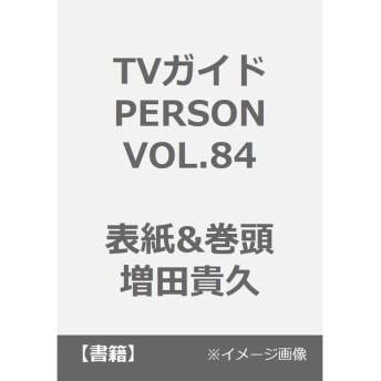 TVガイドPERSON VOL.84 (表紙&巻頭:増田貴久) #誠実さ #ひたむきさ #増田貴之