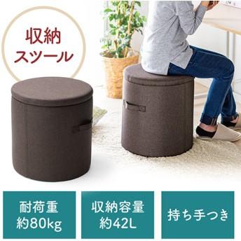 収納スツール(チェア・椅子・収納ボックス・座面取り外し可能・オットマン・耐荷重80kg・ブラウン)
